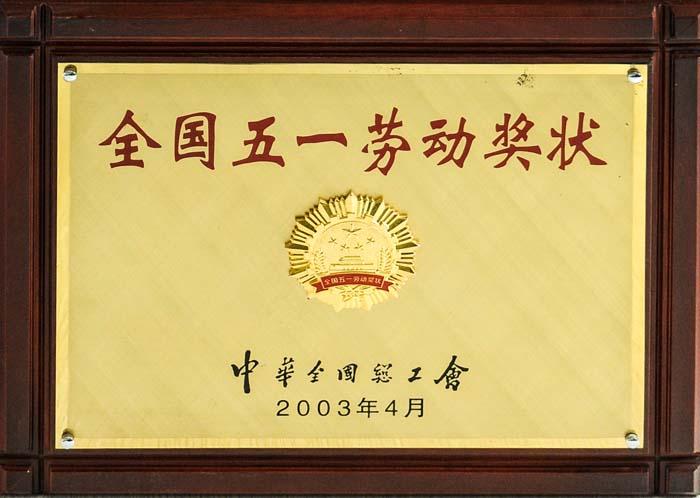 2003 全国五一劳动奖状