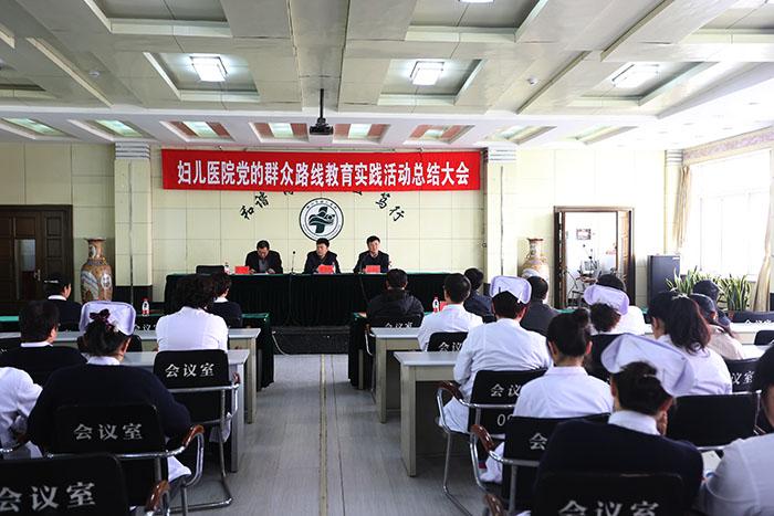 妇儿医院召开党的群众路线教育实践活动总结大会