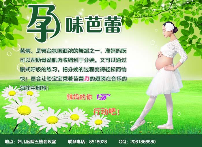 孕妇芭蕾 —— 将于10月17日在鞍山市妇儿医院首家开展
