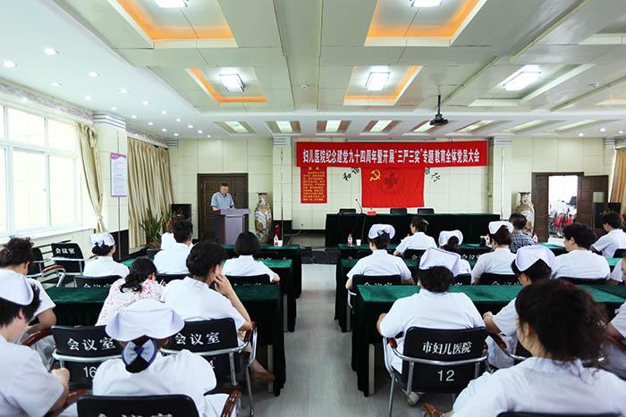 妇儿医院隆重召开纪念建党九十四周年党员大会
