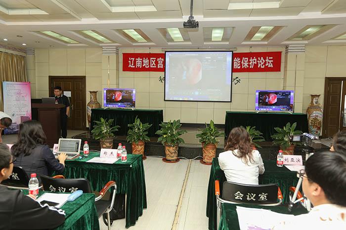 《辽南地区宫腹腔镜手术与生殖功能保护论坛》