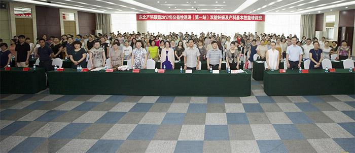 东北产科联盟2017年公益性巡讲(第一站)胜利召开