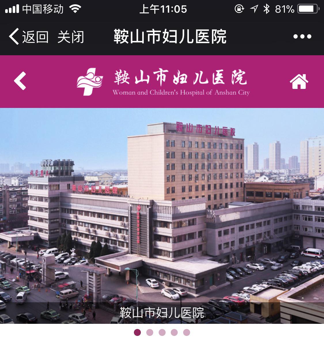 妇儿医院手机微主页又增便民新功能