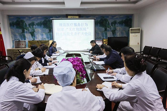"""市妇儿医院召开创建""""无红包医院"""" 工作会议"""