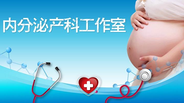 鞍山市妇儿医院内分泌产科工作室成立学术会议邀请通知