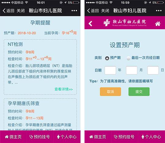 鞍山市妇儿医院微信平台孕期提醒功能上线啦