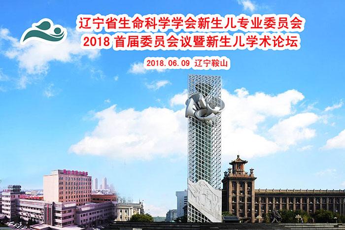 2018首届委员会议暨新生儿学术论坛邀请