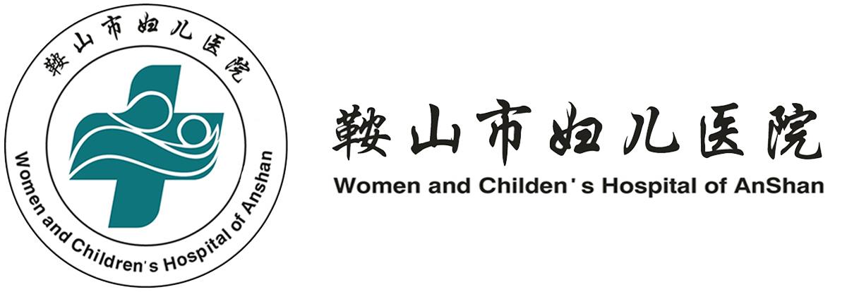 鞍山市妇儿医院矮小儿童义诊活动