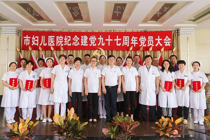 市妇儿医院召开纪念建党九十七周年党员大会