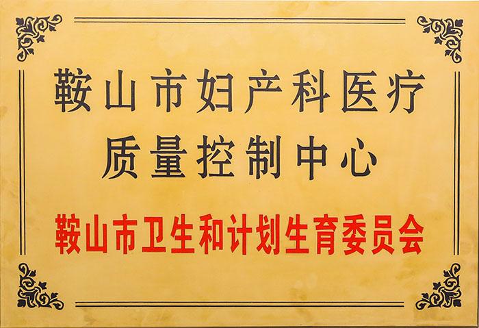 鞍山市妇产科医疗质量控制中心