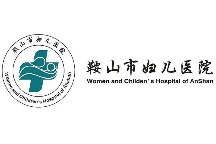 鞍山市妇儿医院扫黑除恶专项斗争工作