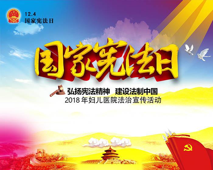 12.4国家宪法日,弘扬宪法精神 建设法治中国