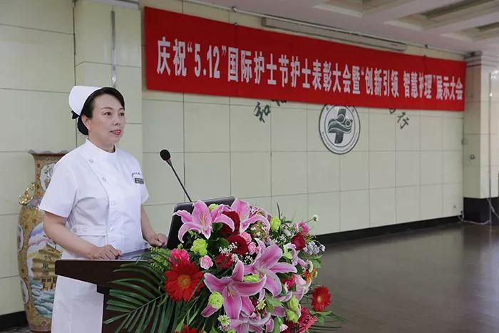鞍山市妇儿医院5.12国际护士节 风采展示暨年度先进表彰大会