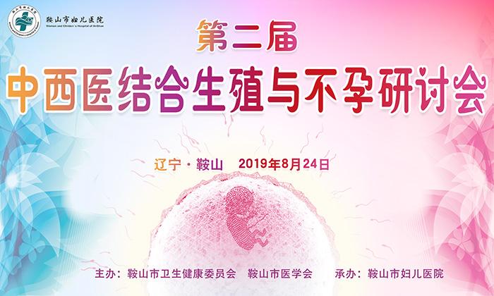 第二届中西医结合生殖与不孕研讨会在鞍山顺利召开