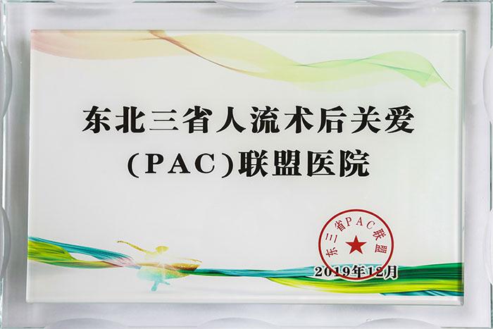 2019年 东北三省人流术后关爱(PAC)联盟医院