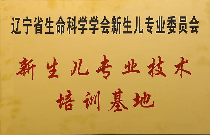 辽宁省生命科学学会新生儿专业委员会  新生儿专业技术培训基地