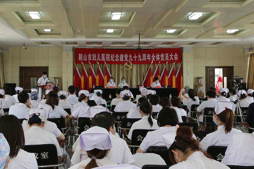 市妇儿医院开展纪念建党99周年系列活动