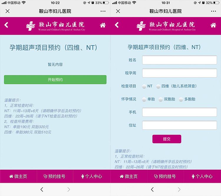 网上预约惠及全城——妇儿医院开通四维、NT在线预约服务