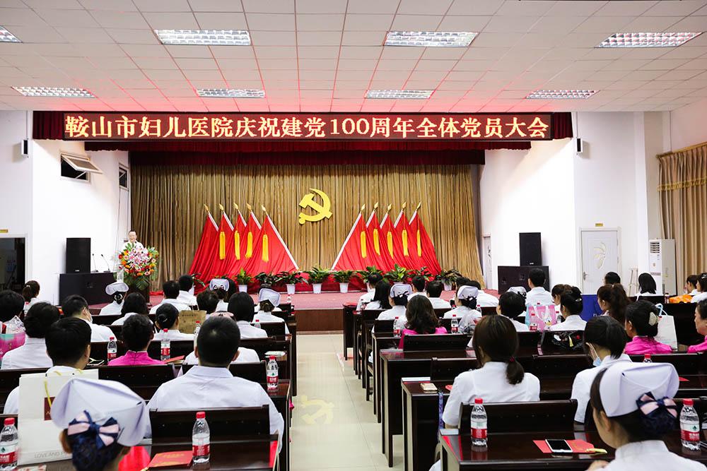 市妇儿医院召开庆祝建党100周年全体党员大会